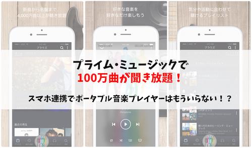 Amazon Prime Music / Music Unlimited での音楽を …