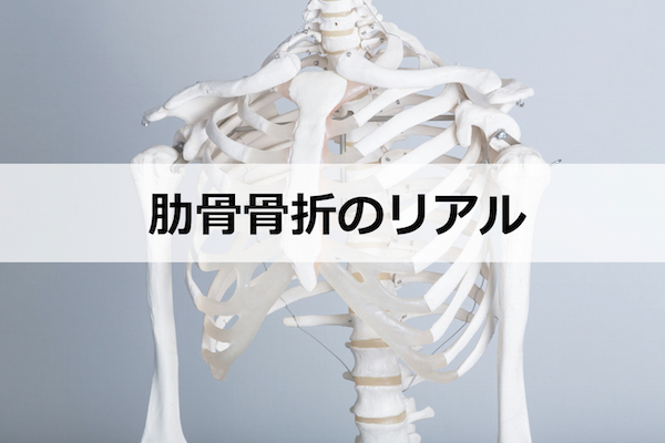 肋骨骨折のリアル:症状や治療方...