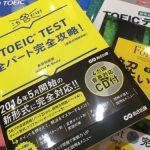 【最新版】TOEICおすすめ問題集&参考書まとめ【初心者〜900超対応】