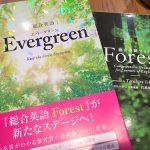 『総合英語Evergreen』は受験&TOEIC英文法に最適の参考書!Forest後継の実力とは