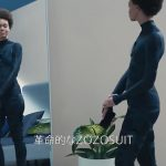 ZOZOSUITとは?|全自動採寸のボディスーツを予約完了!服が人に合わせる時代突入か?