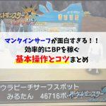 【ポケモンUSUM】マンタインサーフの基本操作とコツまとめ