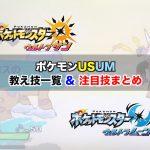 【ポケモンUSUM】教え技解禁!一覧表とパーティ強化必至の注目技まとめ