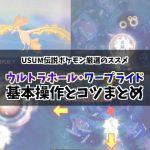 【ポケモンUSUM】ワープライドのコツと伝説厳選の心得とは【4000光年を目指せ】