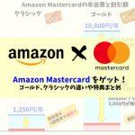 Amazon Mastercardをゲット!ゴールド&クラシックの年会費や特典をまとめてみた