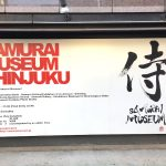 【サムライミュージアム】刀!兜!侍!インバウンド観光客に大人気の隠れ家博物館に行ってみた