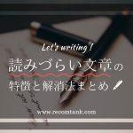 【ライティング】高学歴こそハマる!読みづらい文章の特徴&解消法