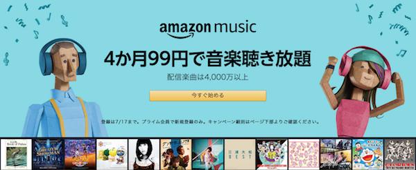 プライムデー限定Amazon Music