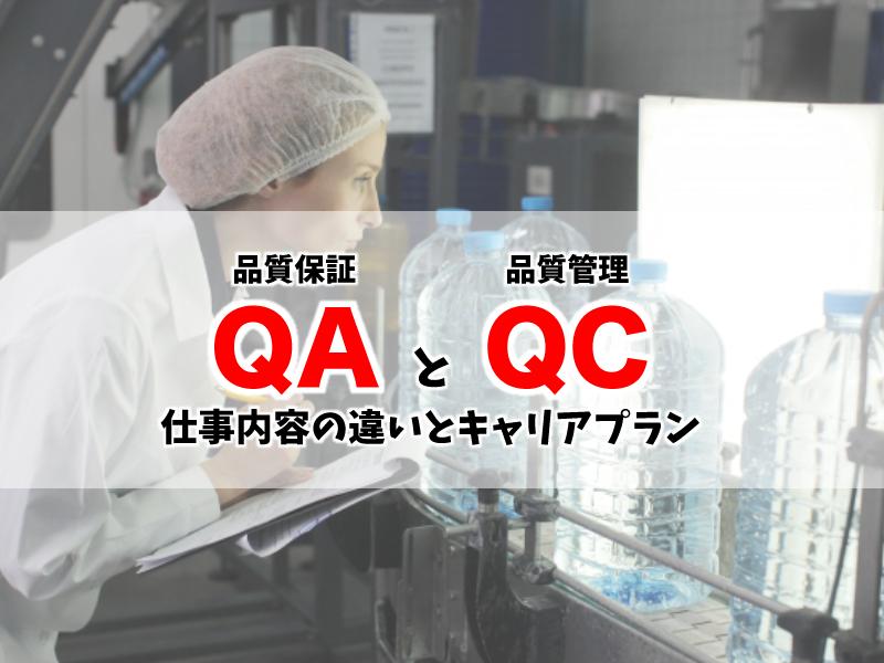 品質保証と品質管理の違い
